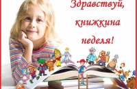 Неделя детской и юношеской книги «Книжные театралинки»