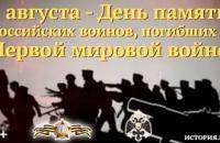 1 день августа- день памяти воинов Первой мировой