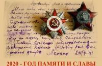 2020 год- Год Памяти и Славы в России