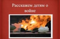 Семинар для библиотекарей «Расскажем детям о войне»