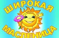 Масленица в учреждениях культуры Рыбинского района