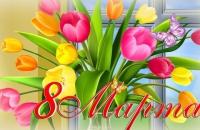 С наступающим весенним праздником!