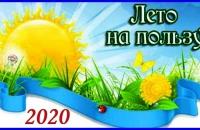 Вот оно какое наше лето! Особенное Лето-2020.
