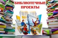 Конкурс библиотечных проектов к 75-летию Великой Победы