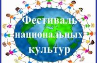 Скоро фестиваль национальных культур