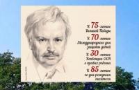 Конкурс «Читаем Альберта Лиханова»