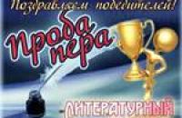 Победители литературного конкурса «Проба пера»