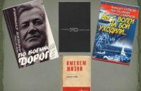 Онлайн-конкурс «Читаем Алексея Суркова»