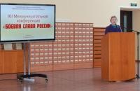 XII-ая краеведческая конференция «Боевая слава России»