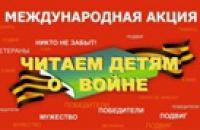 XI Международная Акция «Читаем детям о войне»