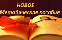 Новое поступление книг для профессионального чтения