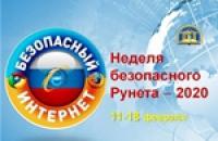 Серия мероприятий «Неделя безопасного Рунета»