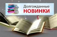 Новая методическая литература для работы