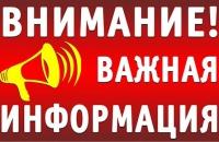 Важная информация для всех жителей г. Рыбинска!