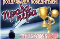 Итоги районного этапа  «Проба пера -2019»