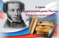 Пушкинский день. «Солнце поэзии, слава России»