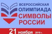Победители Всероссийской олимпиады в Рыбинском районе