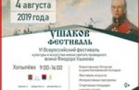 VI Всероссийский фестиваль памяти Фёдора Ушакова