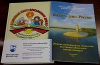 «О, Волга, наша русская река…». Итоги конкурса