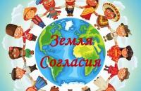 Фотоконкурс сохранения традиций народов России